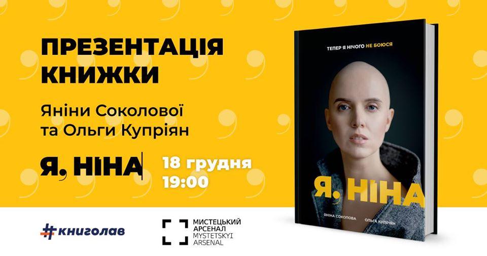 79719103_2344570422522051_2490173449255780352_o «Я, Ніна»: в столиці відбудеться презентація книги Яніни Соколової та Ольги Купріян