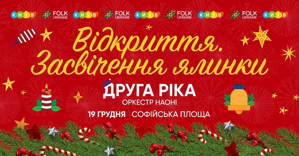 """Національний оркестр та гурт """"Друга Ріка"""" виступатимуть на відкриті головної ялинки на Софійській площі -  - 79805903 2637530482997610 3676337700085956608 o"""