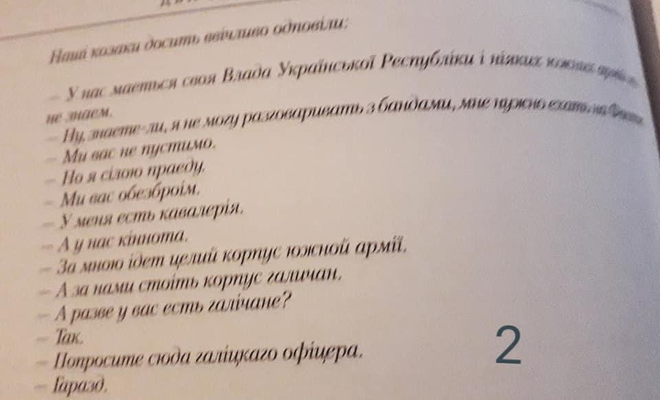 Симон Петлюра у Фастові: подробиці відомого історичного фото - УНР, історія - 79874822 2550439795042381 9087981086998265856 n