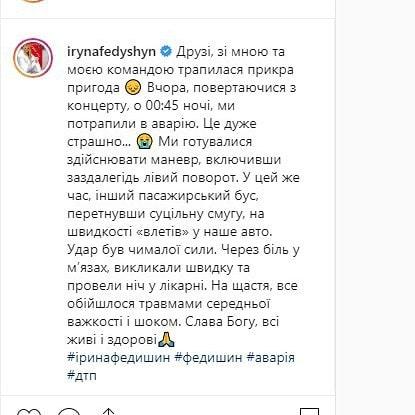 Відома українська співачка потрапила у ДТП -  - 80034377 572808960200334 5558732930034958336 n