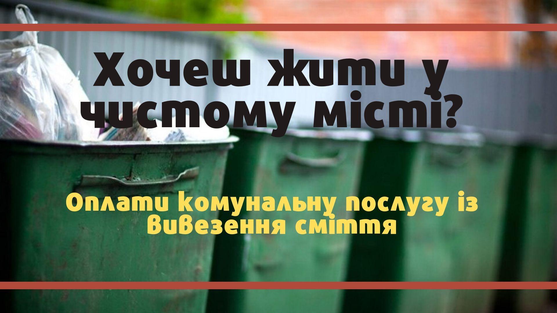 Піклування про чистий Фастів: фастівчан просять укласти договори на вивезення сміття - Фастів, вивезення сміття - 80363742 2530853963699360 3336127838716690432 o