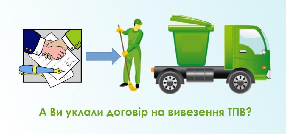 Піклування про чистий Фастів: фастівчан просять укласти договори на вивезення сміття - Фастів, вивезення сміття - 80373458 2528995927218497 3146836629843345408 n