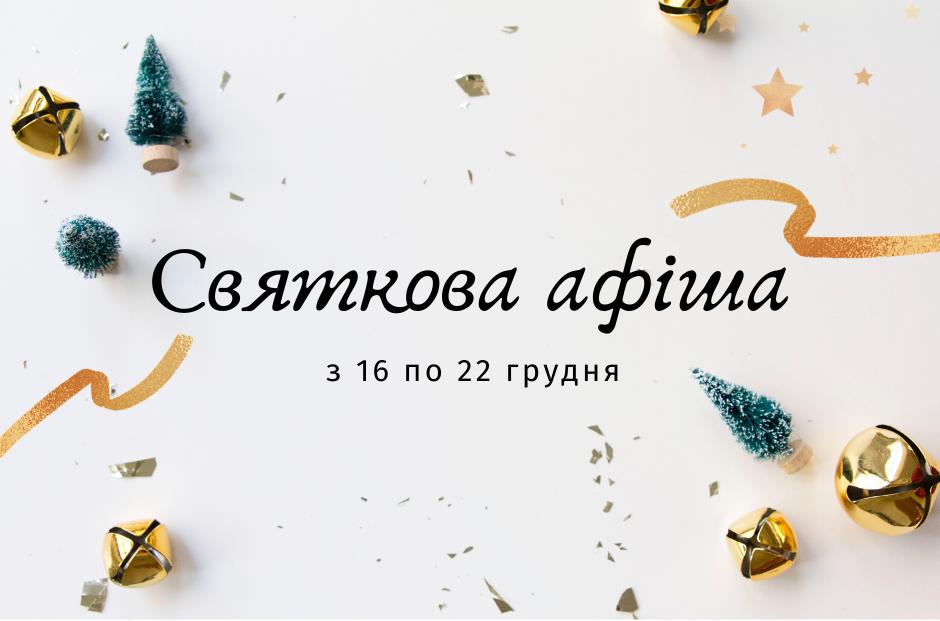 80384017_2615973141818916_7884194379194171392_n Афіша святкових заходів у Славутичі з 16 по 22 грудня