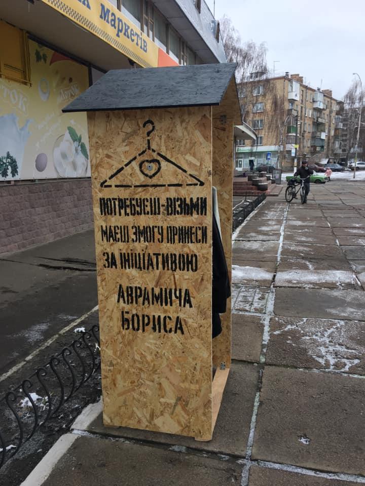 """У Переяславі з'явилися """"теплі шафи"""" -  - 80572294 1737946496336141 7050003587329425408 n"""