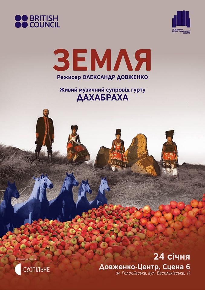 Український гурт ДАХАБРАХА наприкінці січня виступить у Довженко-Центрі -  - 80968038 2799411380146760 3578147948766167040 o