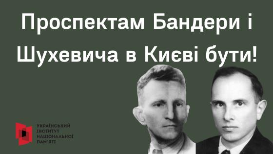 Інститут національної пам'яті відстояв назви проспектів імені Бандери та Шухевича -  - BLp15758977640gt