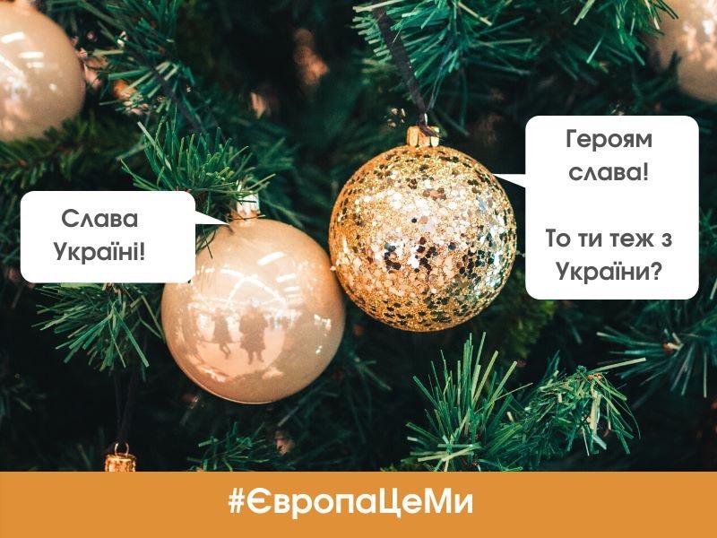 #ЄвропаЦеМи: український новорічний декор завойовує іноземні ринки -  - CA75C46C 15AB 44C4 A0F2 CCDB0585E66D