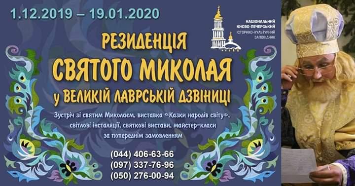 У Києво-Печерській лаврі відкрили резиденцію Святого Миколая -  - FB IMG 1575208286653