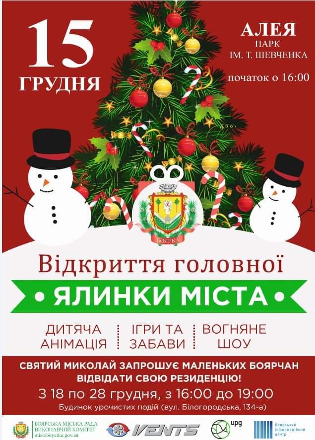 На вихідних жителів Боярки запрошують на відкриття головної ялинки міста -  - FB IMG 1575895657518