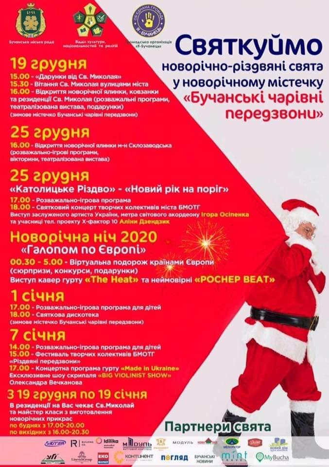 Афіша новорічно-різдвяних заходів у Бучі -  - FB IMG 1576221769117