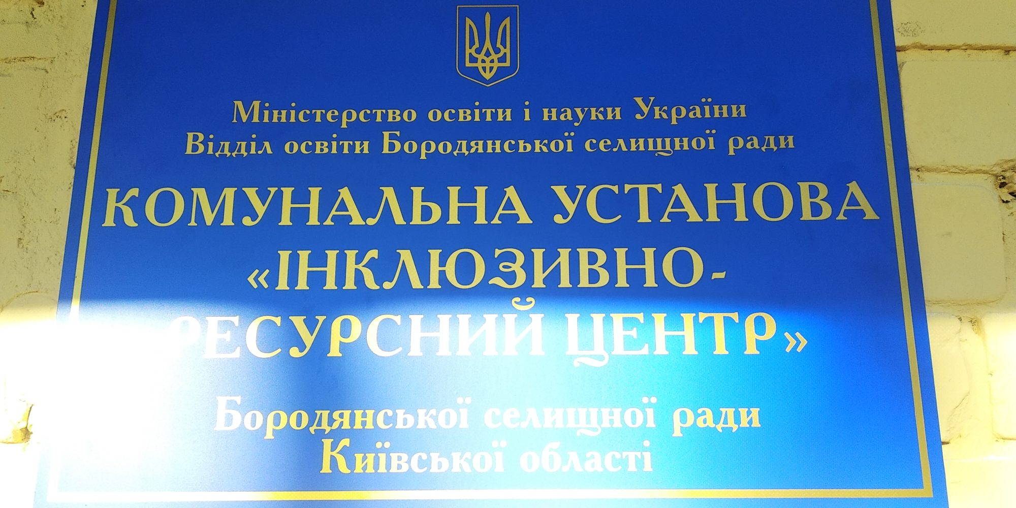 У День Миколая в Бородянці відкрили перший інклюзивно-ресурсний центр - інклюзія, Інклюзивно-ресурсний центр, Бородянка - IMG 20191219 120706 2000x1000