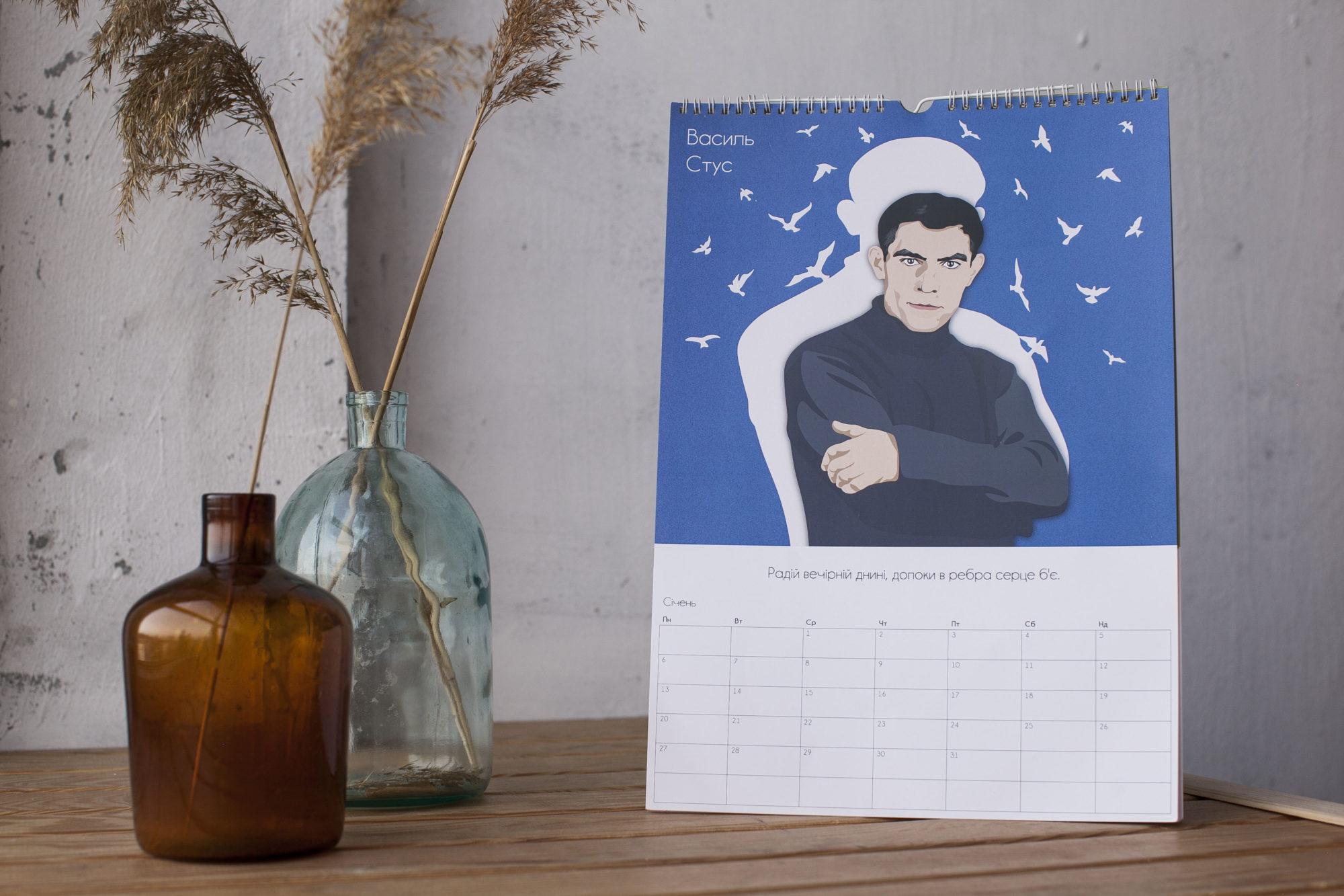 12 українських письменників-класиків прикрасили календар -  - IMG 2170 2000x1333