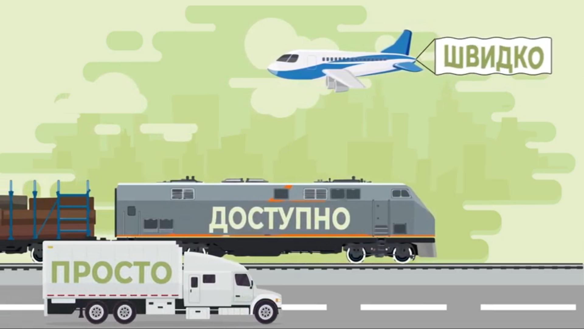 В Україні запустили транспортний портал електронних послуг (ВІДЕО) -  - Ministerstvo infrastruktury