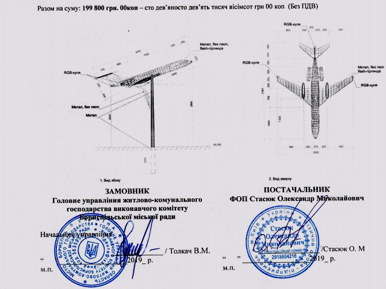 Міськрада Борисполя придбала світлодіодний літак -  - Novyj rysunok 4