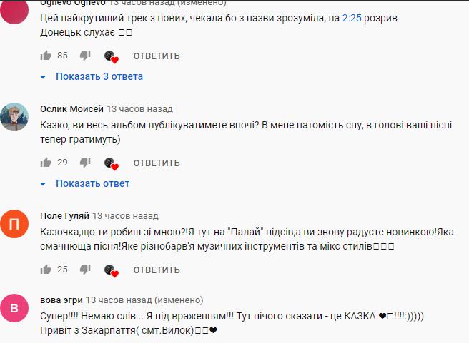 """Screenshot_1-3 """"Твоєї крові"""": нову пісню гурт KAZKA  присвятив темі колишніх"""