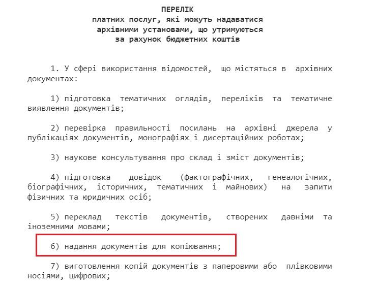 Презентація змін до порядку доступу до архівних матеріалів (анонс) - Презентація, Київ, ЗМІ, архівні матеріали, архів, Анонс - Skrin Perelik
