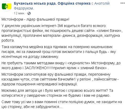 Snymok-2 Бучанська міська рада назвала сайт «Містоінформ» сміттєвим бачком №1 у Приірпінні