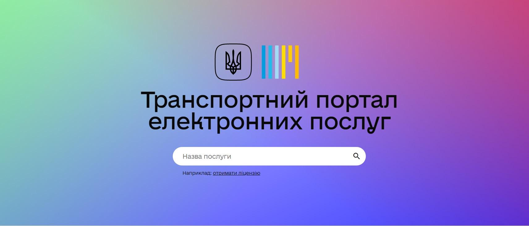 В Україні запустили транспортний портал електронних послуг (ВІДЕО) -  - Transportnyj portal