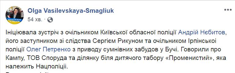 Vasylevska Ольга Василевська-Смаглюк виступила категорично проти незаконних забудов у Бучі та звинуватила правоохоронців у бездіяльності