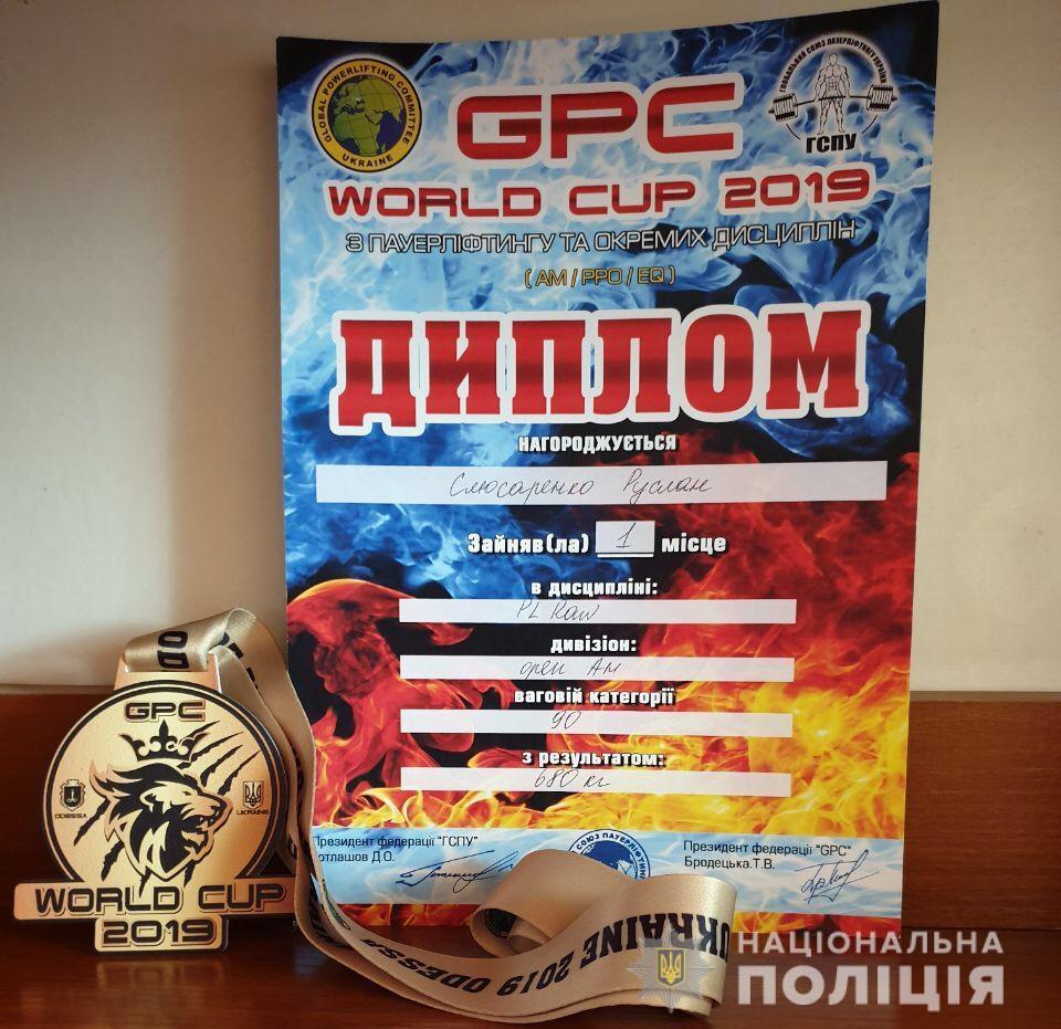 Полісмен з Київщини - чемпіон світу з пауерліфтингу -  - WhatsApp Image 2019 12 09 at 16.53.54
