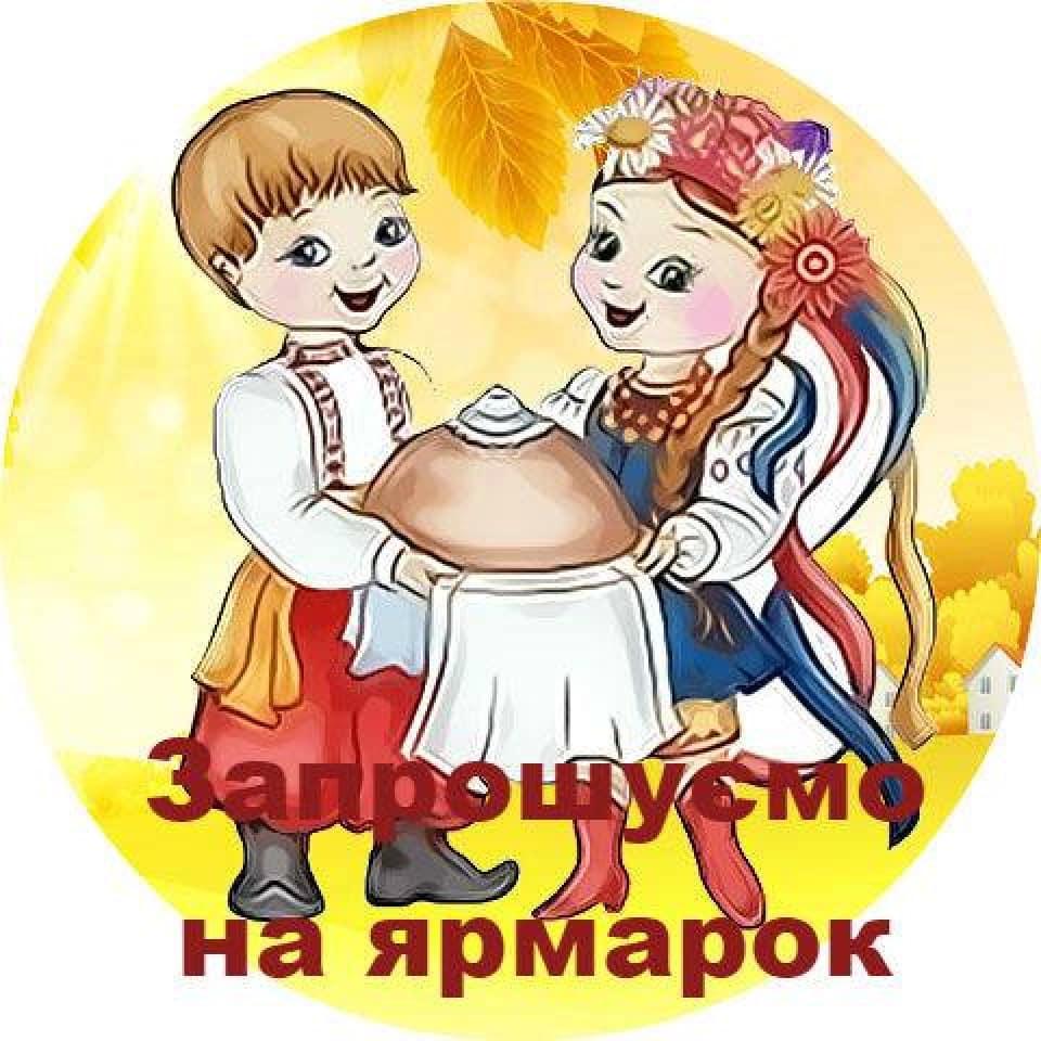 Зміна локації: в Ірпені переїхав ярмарок - ярмарок, святкування, Приірпіння, київщина, ірпінь - Yarmarok peren