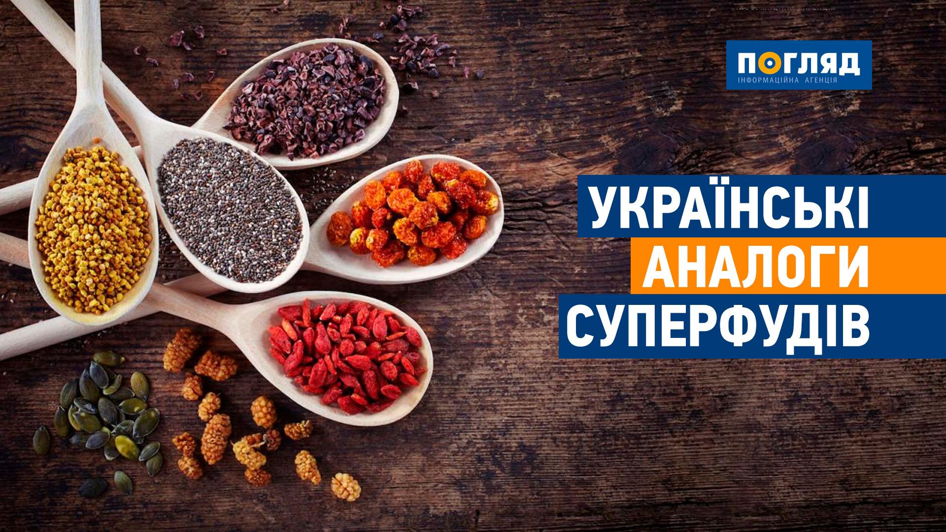 fast_12 Українські аналоги суперфудів