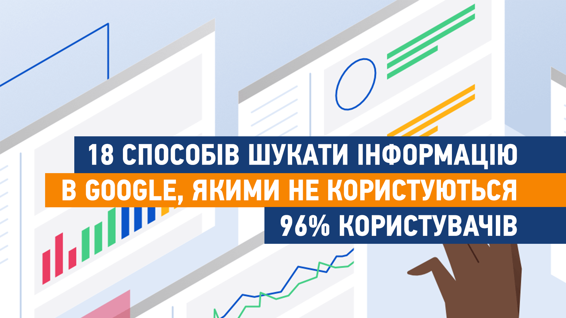 18 способів шукати інформацію в Google, якими не користуються 96% користувачів