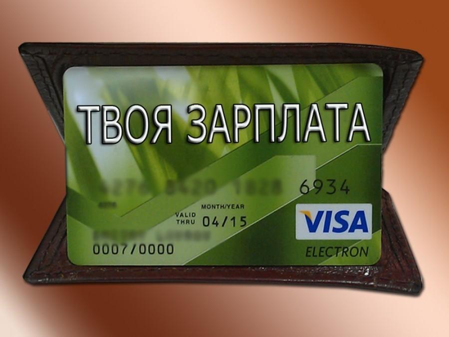 Тепер українці самі вирішуватимуть, на картку якого банку отримувати зарплату -  - i