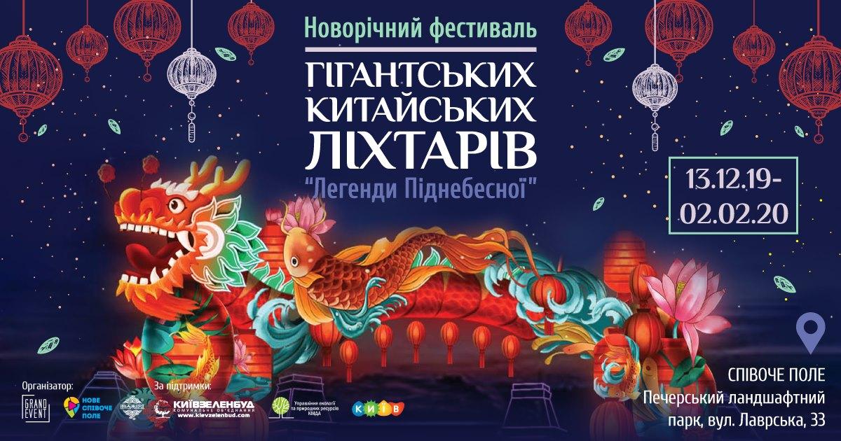 Дракони і не тільки: Співоче поле прикрасять персонажі китайських легенд -  - imgbig 5