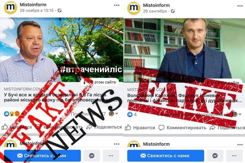 Бучанська міська рада назвала сайт «Містоінформ» сміттєвим бачком №1 у Приірпінні -  - jhjtyjty