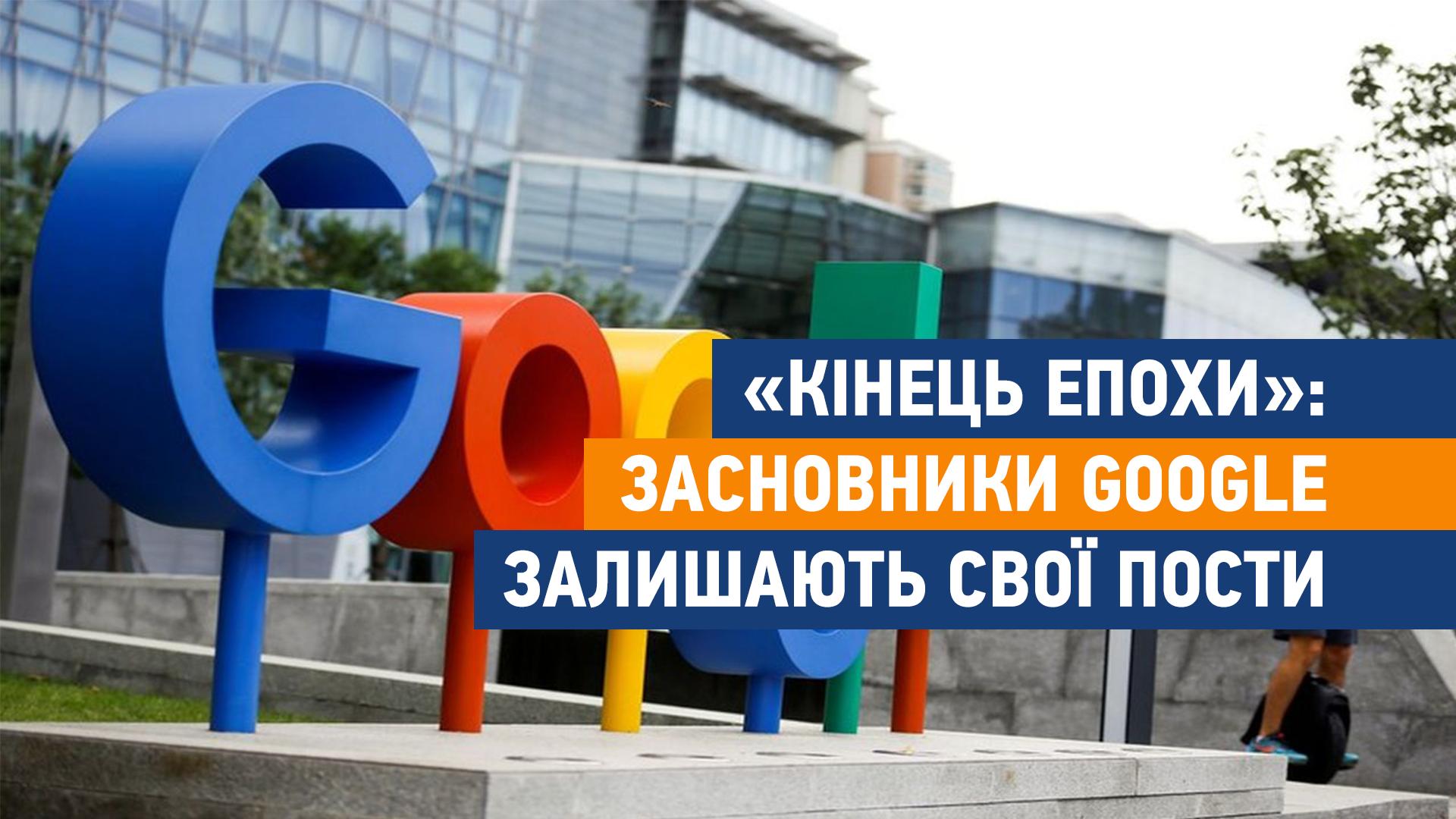 Співзасновники Google Ларрі Пейдж та Сергій Брін залишають свої пости