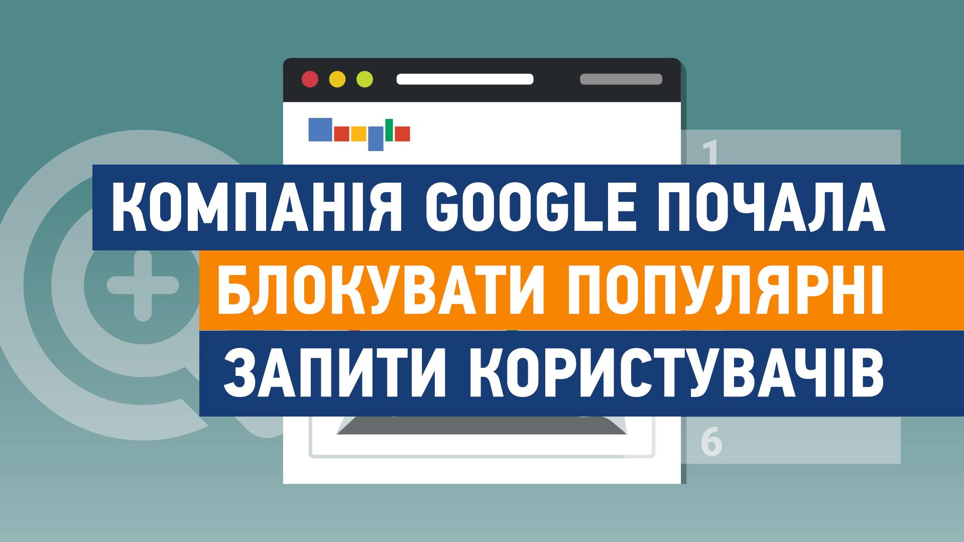 Компанія Google почала блокувати популярні запити користувачів - реклама, Google Search, google - pgoo poglyad