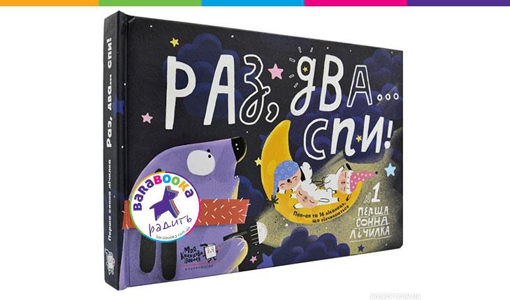 Бориспільська письменниця отримала премію BaraBooka -  - raz dva spi 1