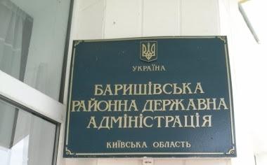 Уряд погодив призначення голови Баришівської РДА -  - unnamed 1