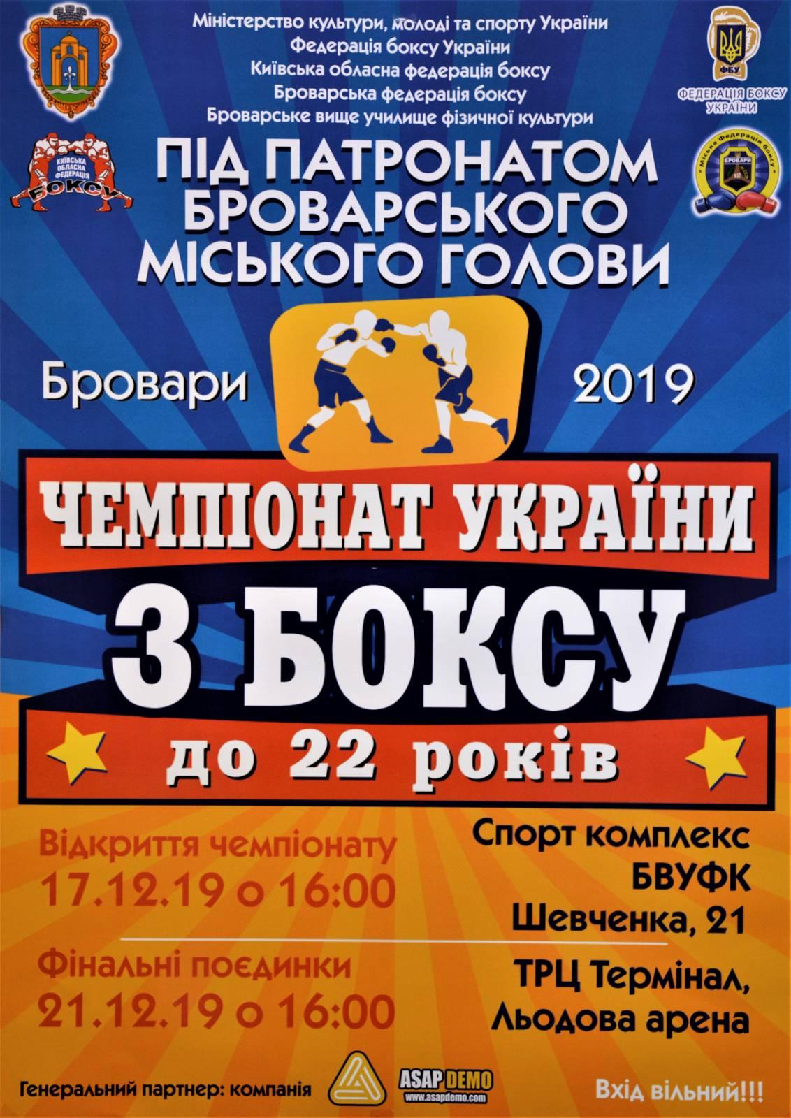 yzobrazhenye_viber_2019-12-11_13-52-41 Чемпіонат України з боксу в Броварах