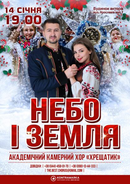 Будинок актора запрошує на святкову виставу «Небо і Земля» - святкова програма, київщина, Київ - 0101 Nebo afisha