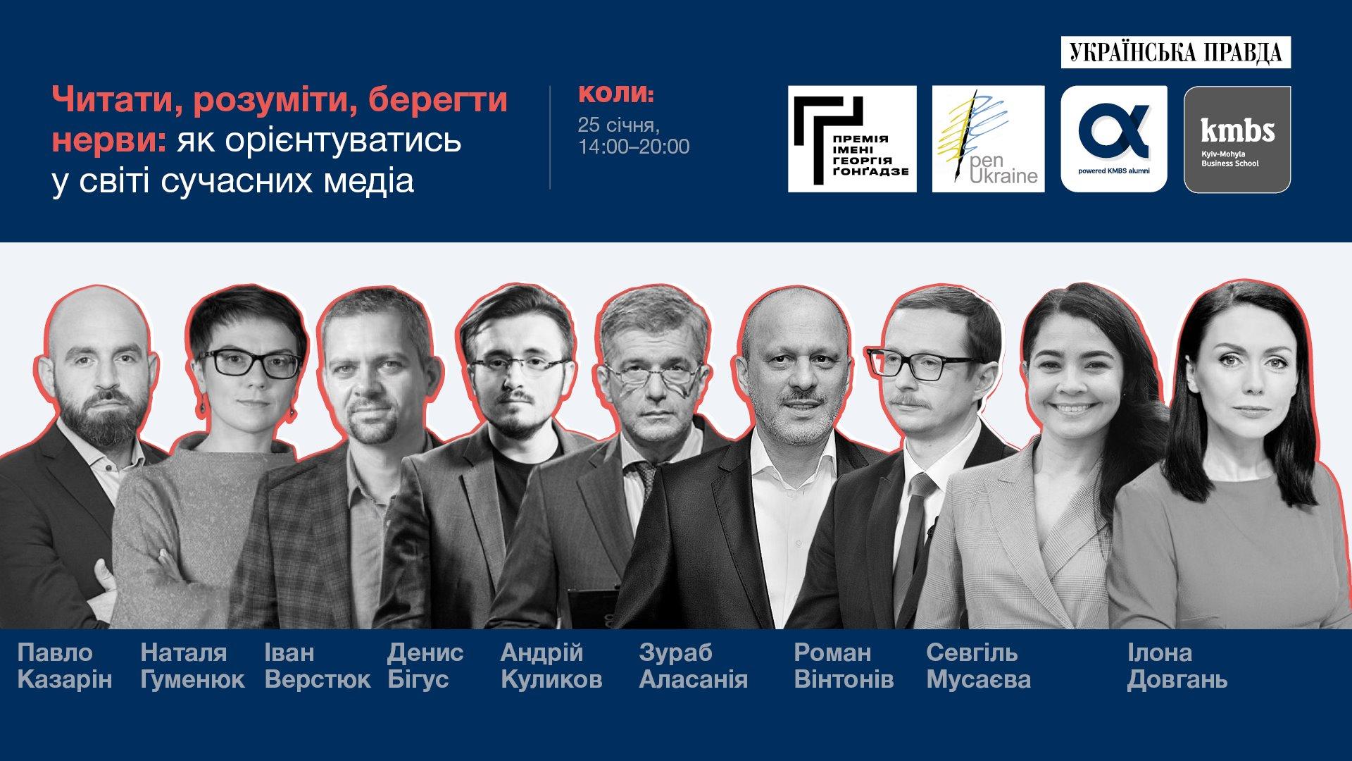 Сучасні медіа: зорієнтуватися в інформаційному потоці - Премія імені Георгія Ґонґадзе, київщина, Київ, ЗМІ, PEN Ukraine - 0104 media