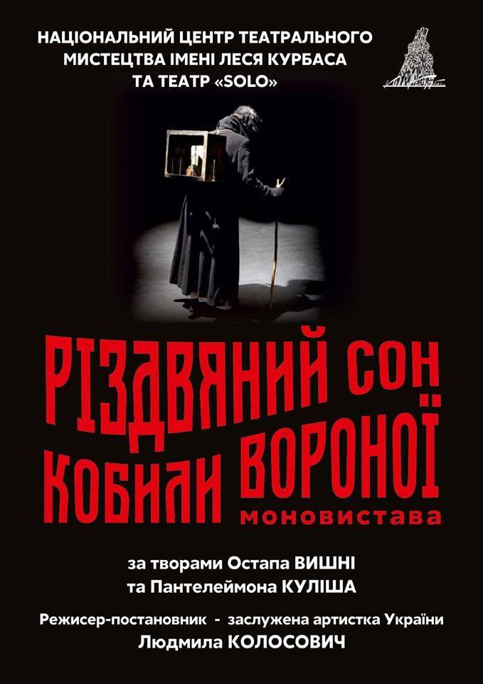 """Театр Solo запрошує на моновиставу """"Різдвяний сон кобили вороної"""" -  - 0105 Kobyla vorona"""