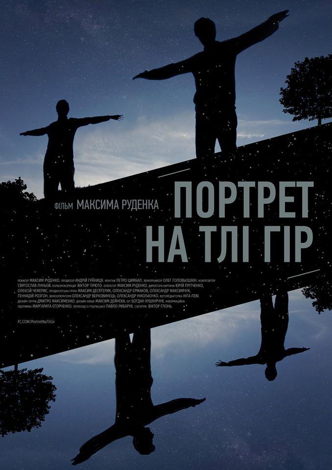 Фільм «Портрет на тлі гір» виходить на великий екран - Фільм, Україна, Київ - 0108 Plytka