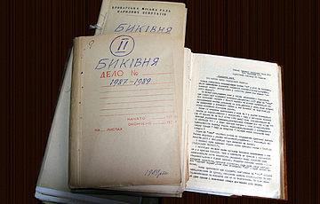 Заповідник «Биківнянські могили» розшукує матеріали для поповнення колекцій - Київ, документи - 0109 Bykivnya