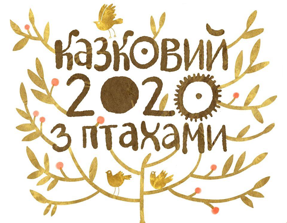 Казковий 2020 з українськими птахами: ТОП випустив календар з фольклорними малюнками - топ - 09 kalendar