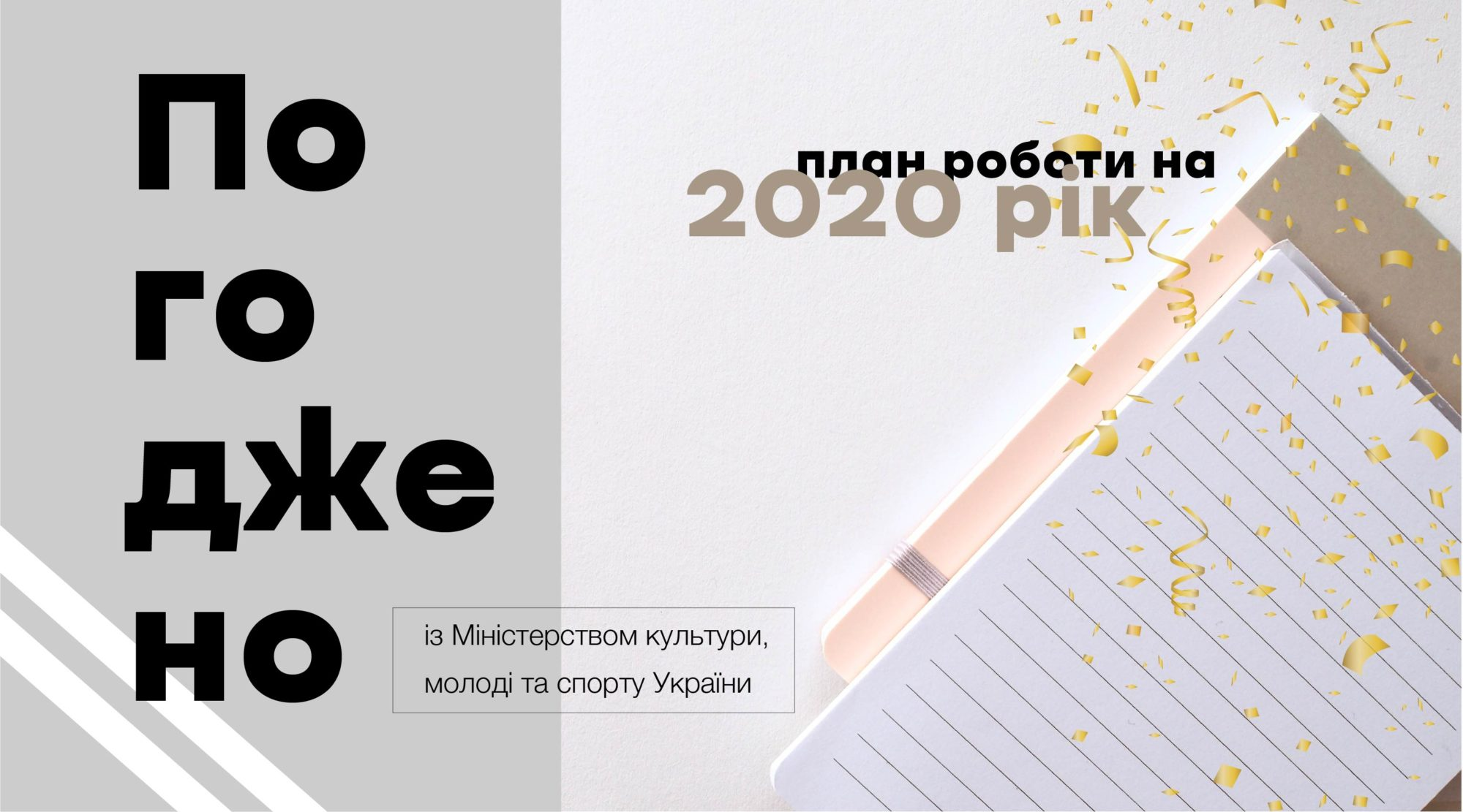 Український інститут книги погодив план роботи з Міністерством культури -  - 0ZvbmOm0rT 2000x1111