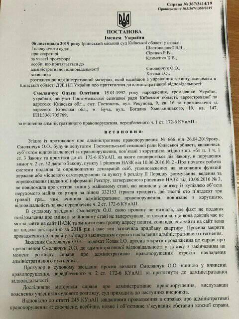 1-3 Депутатку з Гостомеля Ольгу Смолянчук позбавили повноважень за корупцію