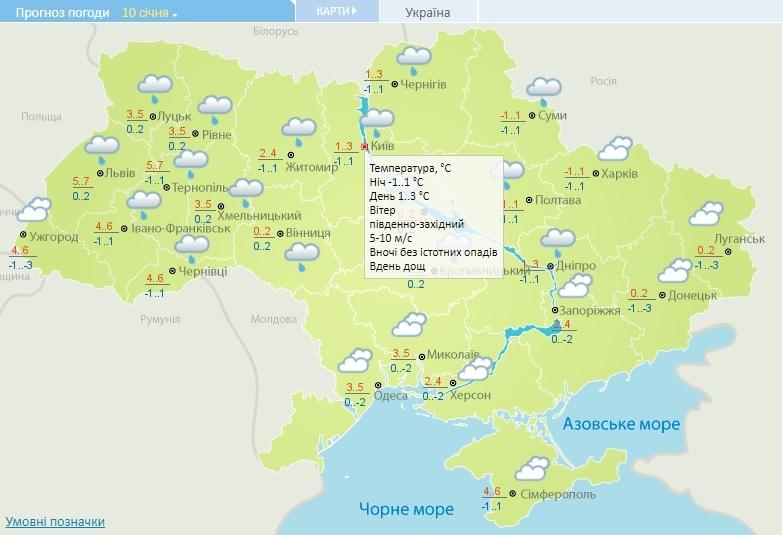 Хмарно та опади: погода 10 січня на Київщині - погода - 10 pogoda