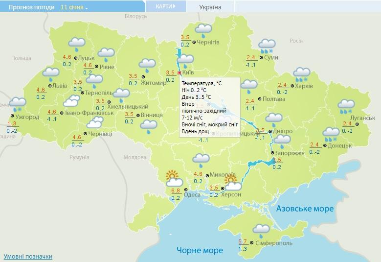 Хмарно та мокро: якою буде погода на вихідних на Київщині? - погода - 11 pogoda