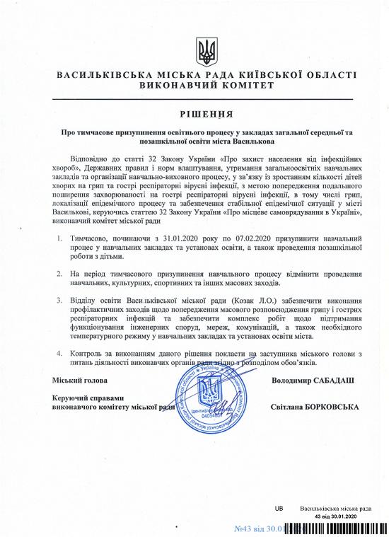 У школах Василькова вводиться карантин - школи, Освіта, навчальний процес, карантин, грип, ГРВІ, Васильків - 16f34762f3cb