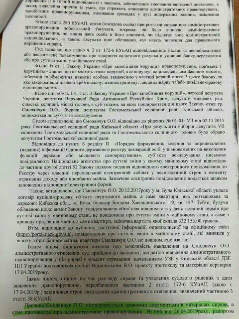 2-4 Депутатку з Гостомеля Ольгу Смолянчук позбавили повноважень за корупцію