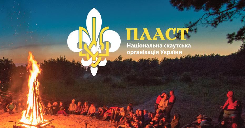 Український скаутинг: всіх, кого цікавить пласт, запрошують до Бучі -  - 2017 04 14 13 44 37