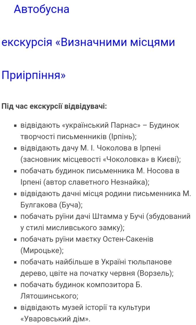 На Київщині проводять екскурсії визначними місцями Приірпіння -  - 20200103 151358