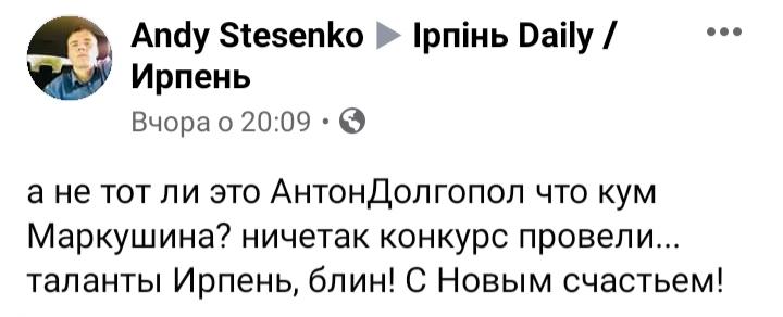 Кума Маркушина, Антона Довгопола, призначили головним лікарем Ірпеня -  - 20200104 083231